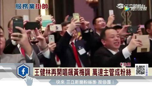 萬達轉型有成 王健林:將退出房地產業