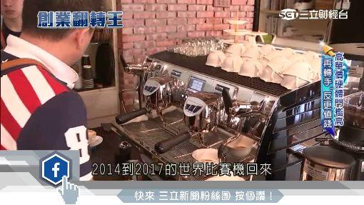 咖啡廳生存術 「靠杯子」外行開夯店