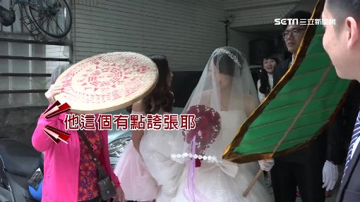 """新娘脾氣不好喔! 迎娶丟超大""""芭蕉扇"""""""