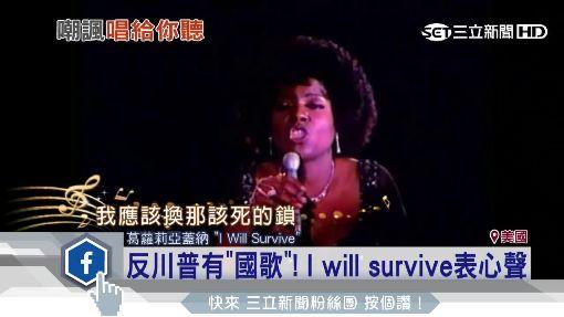 川普來了!好萊塢眾星齊唱《I will survive》