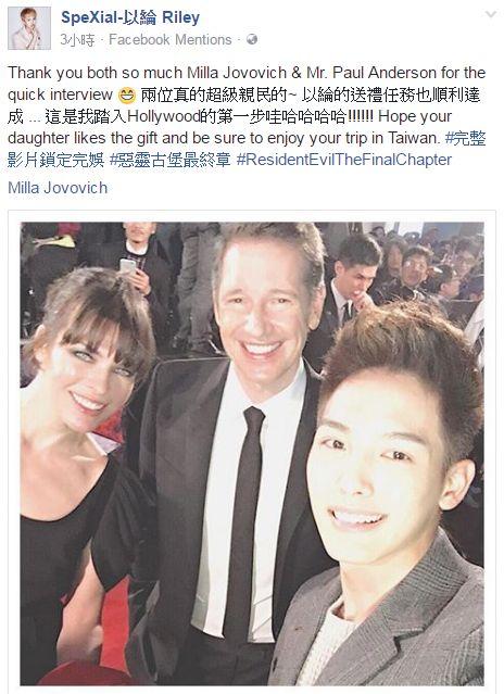 SpeXial以綸化身記者 秀流利英語專訪蜜拉喬娃維琪 圖/完全娛樂提供、翻攝自以綸臉書專頁