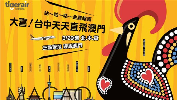 台灣虎航台中-澳門新航線。(圖/台虎提供)