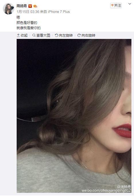 周揚青深夜告白「我是愛你的」 粉絲標記羅志祥等回應。資料來源:周揚青微博