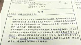 鄭運鵬,預算 圖/翻攝自鄭運鵬臉書