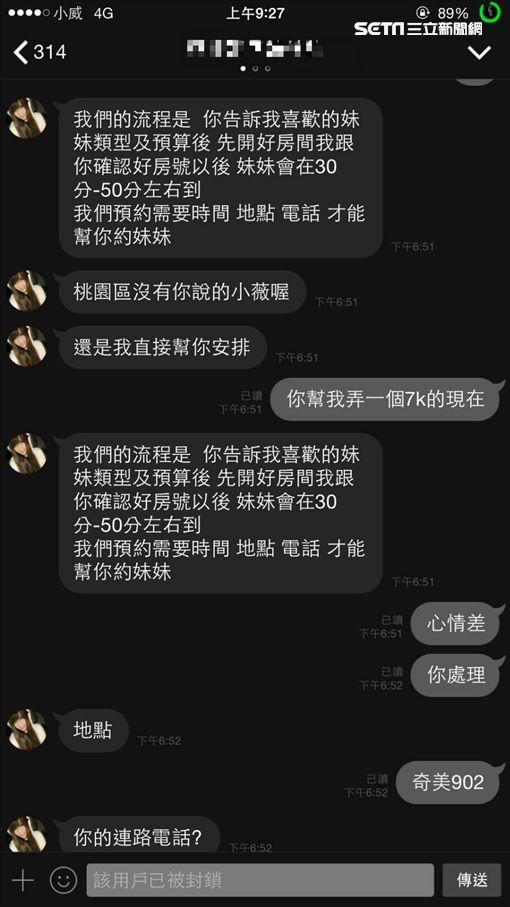 空姐噱頭吸客 應召站赫見超美雙胞胎(圖/翻攝畫面)