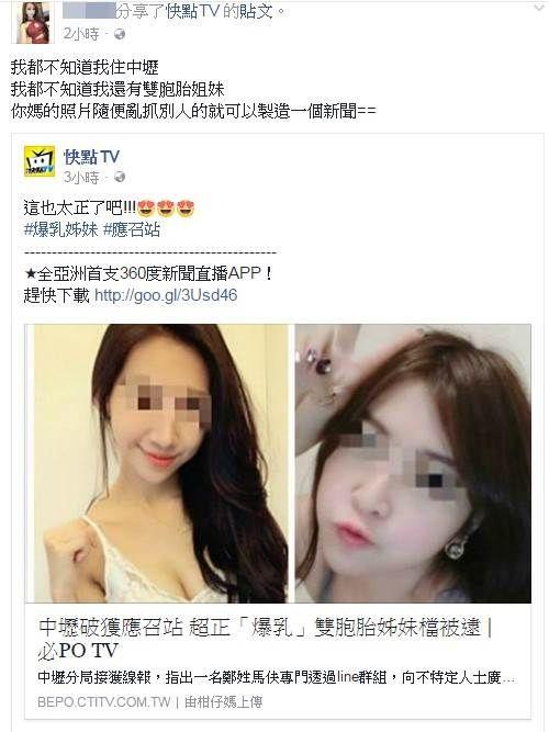 桃園應召站盜用網路正妹照片/臉書
