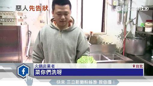 拗服務費遭拒 竟報警稱遭「恐嚇洗菜」