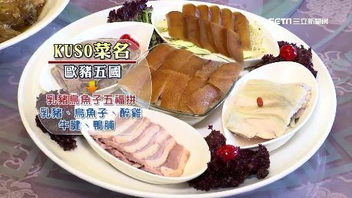 「歐豬五國、王莽最愛、很蝦」超狂菜單驚艷