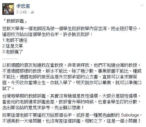 成大成大電機系教授李忠憲講世新教師評鑑(圖/翻攝自李忠憲臉書)