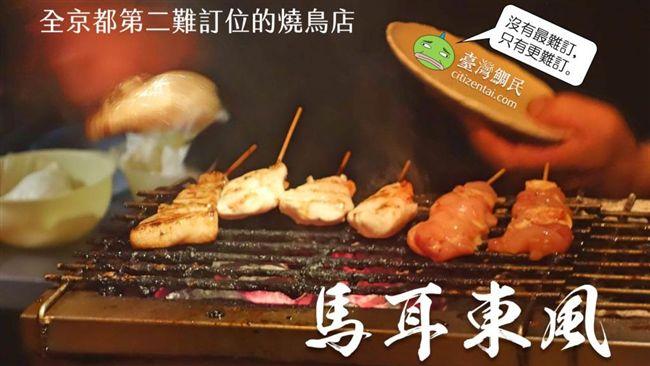 全京都第二難訂位的「燒鳥」名店:馬耳東風 | 名家