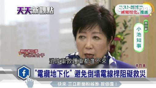 """""""電線桿""""再見! 日拚地下化.1公里5億圓"""