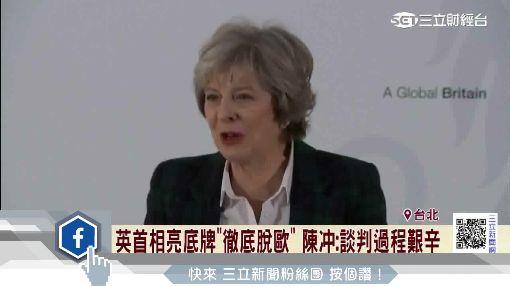 英首相亮底「徹底脫歐」  陳?:談判過程艱辛|三立財經台CH88