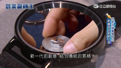 文創結合老產業 組合式手錶有商機
