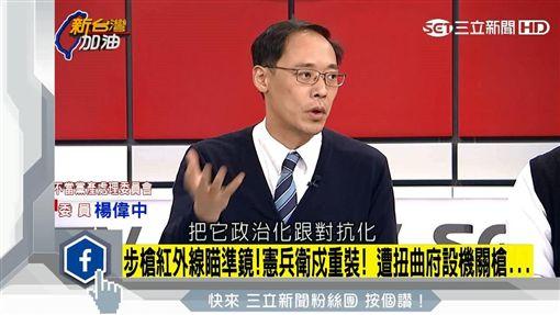 20170118新台灣加油,楊偉中