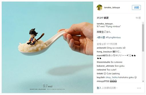 影/螺絲帽原來是遊樂器材?日藝術家讓你換個觀點看世界圖/翻攝自tanaka_tatsuya IGhttps://www.instagram.com/tanaka_tatsuya/