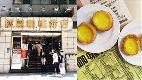 香港老式茶餐廳的代表店之一「檀島咖啡餅店」(圖/翻攝自vicky1052、 momo_peng IG)