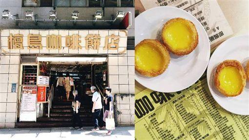 香港老式茶餐廳的代表店之一「檀島咖啡餅店」(圖/翻攝自vicky1052、momo_peng IG)