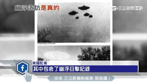 CIA密件曝光! 超能力.外星人真實存在
