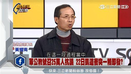 20170119新台灣加油