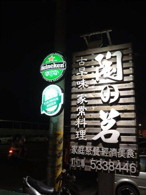 雲林,餐廳,雨村,一個太陽一個月亮,陶之茗,農稼莊,桃花源,摩爾花園 圖/翻攝自臉書