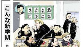各國領袖被畫成漫畫,人物互動中顯示出微妙的國際關係。(圖/翻攝自東京新聞(中日新聞)政治部Twitter)