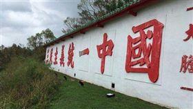 大膽島心戰牆 三民主義統一中國標語(圖/金門縣政府提供)