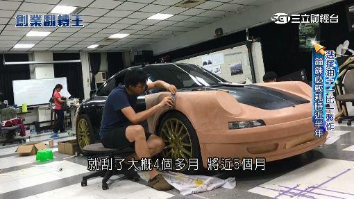 自創超跑復古套件 尚未量產已獲訂