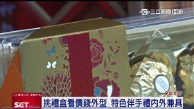 過年,春節,餅乾,禮盒,紅包,燕窩,金莎,送禮,巧克力