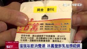 百萬林鳳營1924E1819 081