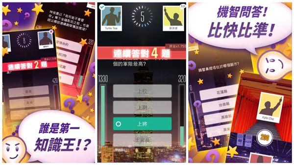 ▲知識王(合成圖/翻攝自Google Play)