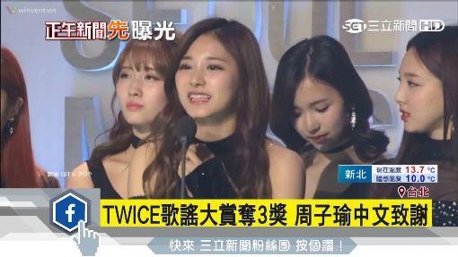 TWICE歌謠大賞奪3獎 周子瑜中文致謝