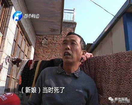 中國大陸,河南,新婚,新郎,新娘,殺害(圖/翻攝自廣州日報微博)