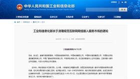 大陸,中國,網路,網友,翻牆,公告,VPN,封鎖(http://www.miit.gov.cn/n1146290/n4388791/c5471946/content.html)