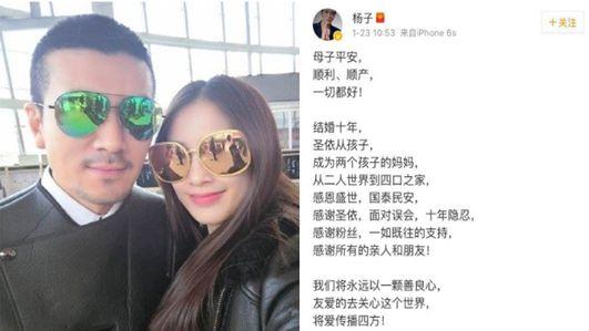 黃聖依產子 老公楊子微博PO喜訊