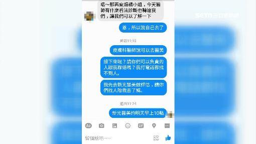 """補牙補到毀容 正妹控診所""""傷後不理"""""""