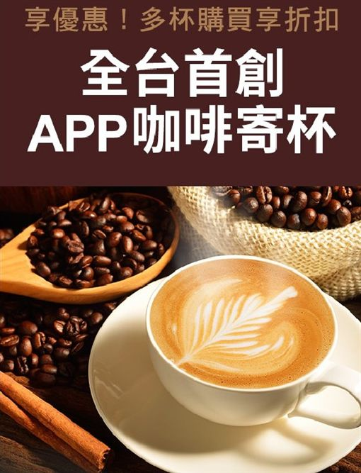 走到哪喝到哪!用這支App線上咖啡寄杯