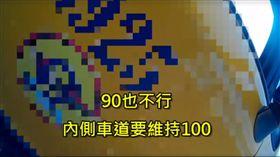 慢速車,國道,內側,時速,開罰,警政署(臉書 https://www.facebook.com/HighwayPoliceBureau/videos/1068439173285825/)