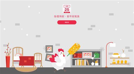 科技過好年 Google「歡喜迎金雞」賀歲