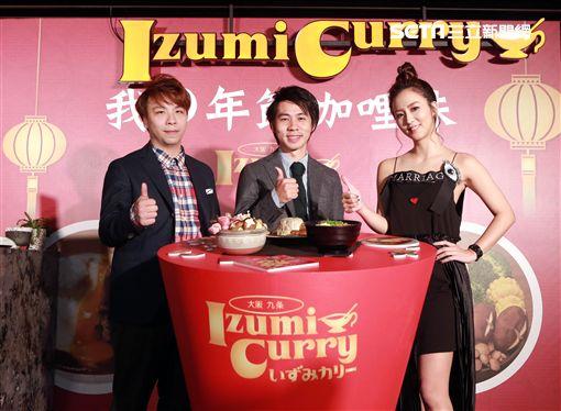 Izumi Curry咖哩風味年菜記者會。(圖/公關照)