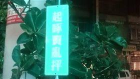 醫院標語,圖/爆料公社