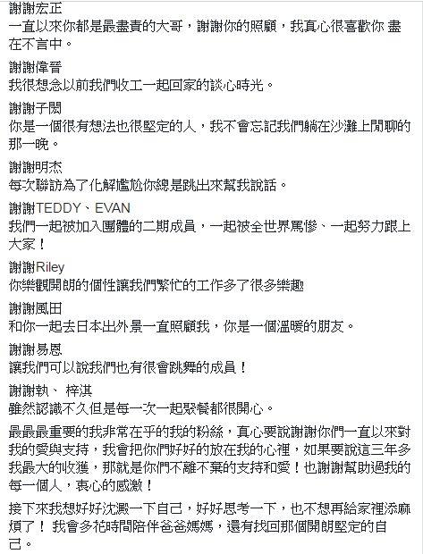 圖翻攝自晨翔臉書