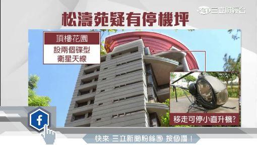 頂級設備吸客 松濤苑頂樓疑有直升機坪