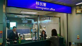 機場移民署櫃台 圖/內政部提供