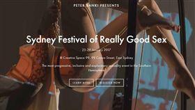 澳洲做愛節 圖翻攝自Festival of Really Good Sex https://www.reallygoodsex.net/