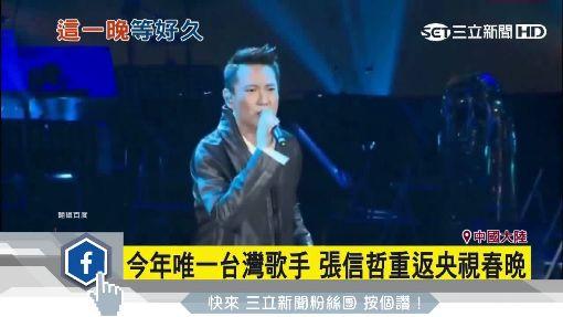 張信哲睽違19年 搭檔鄧紫棋登央視春晚