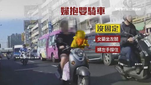 """婦抱嬰玩命騎車 沒戴安全帽""""露微笑"""""""