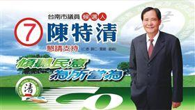 已故台南市議員陳特清(圖/翻攝自陳特清臉書)