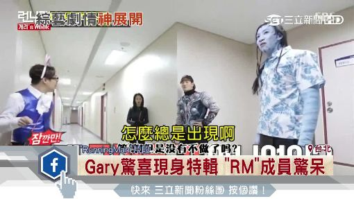 Gary驚喜現身特輯 「RM」成員驚呆