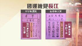 國運籤長江1800