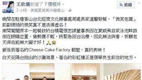 摘自王欣儀臉書
